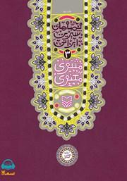 دانلود کتاب صوتی مثنوی معنوی: قصههای شیرین ایرانی 3