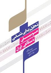 دانلود کتاب تحلیل زیبایی شناسی موسیقی دستگاهی ایران