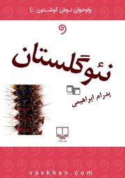 معرفی و دانلود کتاب صوتی نئو گلستان