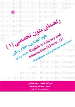 دانلود کتاب راهنمای متون تخصصی (1) علوم کتابداری و اطلاعرسانی دانشگاه پیام نور