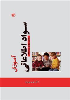 دانلود کتاب آموزش سواد اطلاعاتی: مفاهیم، روشها و برنامهها