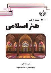 معرفی و دانلود کتاب 2200 تست ارشد هنر اسلامی