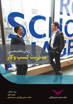 دانلود کتاب English for business management (زبان تخصصی مدیریت کسب و کار)