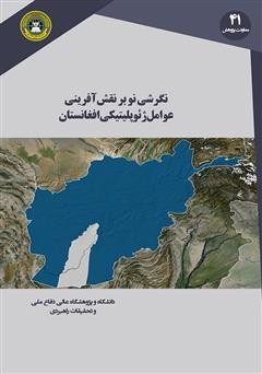 دانلود کتاب نگرشی نو بر نقش آفرینی عوامل ژئوپلیتیکی افغانستان