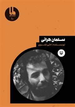 دانلود کتاب سلمان هراتی