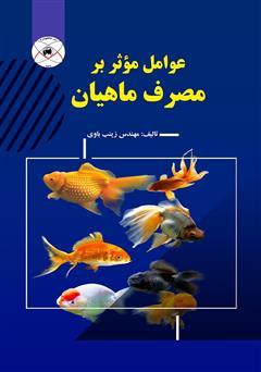 دانلود کتاب عوامل موثر بر مصرف ماهیان