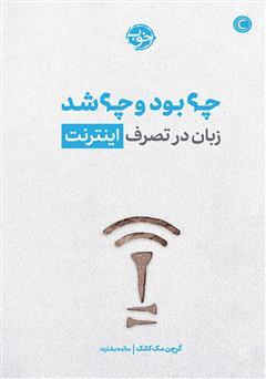 دانلود کتاب چه بود و چه شد: زبان در تصرف اینترنت