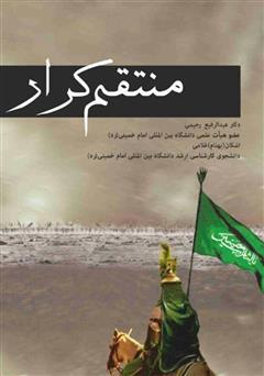 دانلود کتاب منتقم کرار: نقد و بررسی اتهامات وارده بر مختار