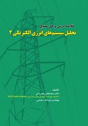 معرفی و دانلود کتاب خلاصه درس و حل مسائل تحلیل سیستمهای انرژی الکتریکی 2