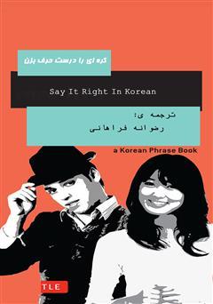 دانلود کتاب کرهای را درست حرف بزن