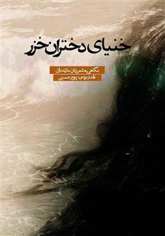 دانلود کتاب خنیای دختران خزر: نگاهی به شعر زنان مازندران