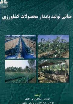 دانلود کتاب مبانی تولید پایدار محصولات کشاورزی در تایلند
