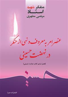 معرفی و دانلود کتاب عنصر امر به معروف و نهی از منکر در نهضت حسینی