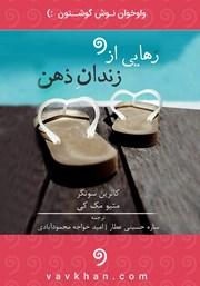 معرفی و دانلود کتاب صوتی رهایی از زندان ذهن