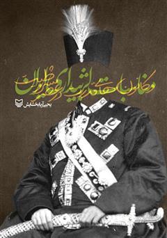 دانلود کتاب مناسبات لژ بیداری ایران و کانونهای قدرت در عصر مشروطیت