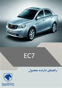 دانلود کتاب راهنمای خودروی EC7