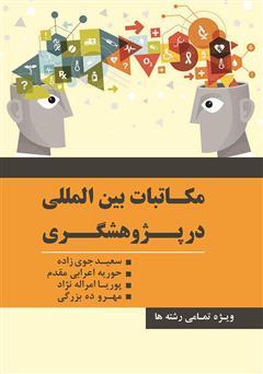عکس جلد کتاب مکاتبات بینالمللی در پژوهشگری