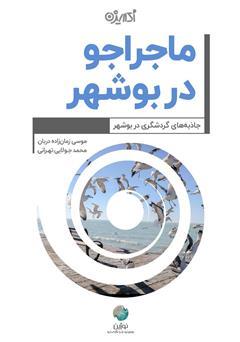 دانلود کتاب ماجراجو در بوشهر