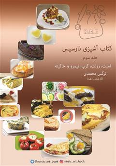 دانلود کتاب آشپزی نارسیس - جلد سوم: املت، رولت، کرپ، نیمرو و خاگینه