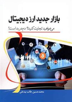 دانلود کتاب بازار جدید ارز دیجیتال: میخواهید تجارت کنید؟ دم در بد است!