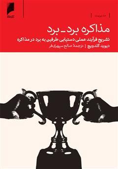 دانلود کتاب مذاکره برد-برد: تشریح فرآیند عملی دستیابی طرفین به برد در مذاکره