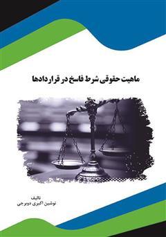 دانلود کتاب ماهیت حقوقی شرط فاسخ در قراردادها