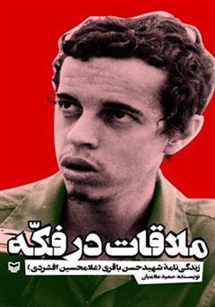 دانلود کتاب ملاقات در فکه: زندگینامه شهید حسن باقری (غلامحسین افشردی)