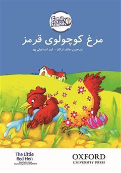 معرفی و دانلود کتاب مرغ قرمز کوچولو
