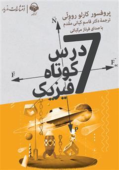 دانلود کتاب صوتی هفت درس کوتاه فیزیک