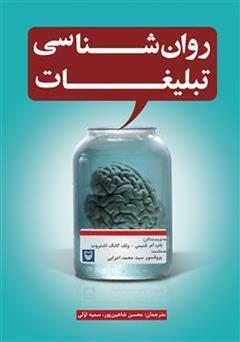 دانلود کتاب روانشناسی تبلیغات