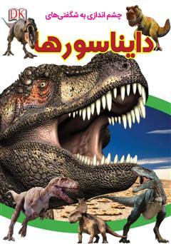 دانلود کتاب چشماندازی به شگفتیهای دایناسورها