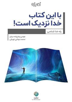 دانلود کتاب با این کتاب خدا نزدیک است!