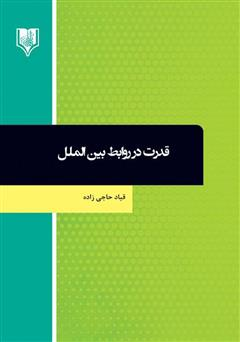 دانلود کتاب قدرت در روابط بینالملل