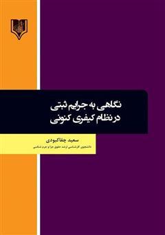 معرفی و دانلود کتاب نگاهی به جرایم ثبتی در نظام کیفری کنونی