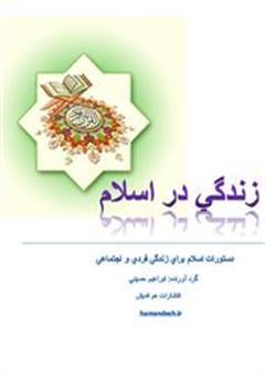 دانلود کتاب زندگی در اسلام