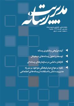 عکس جلد ماهنامه مدیریت رسانه - شماره 8