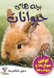 معرفی و دانلود کتاب بچههای حیوانات