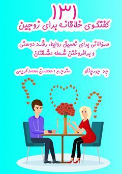 دانلود کتاب 131 گفتگوی خلاقانه برای زوجین