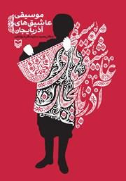 عکس جلد کتاب موسیقی عاشیقهای آذربایجان