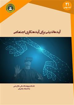 دانلود کتاب آینده اندیشی برای آینده نگاری اجتماعی