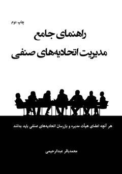 دانلود کتاب راهنمای جامع مدیریت اتحادیههای صنفی