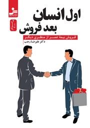 معرفی و دانلود کتاب اول انسان بعد فروش