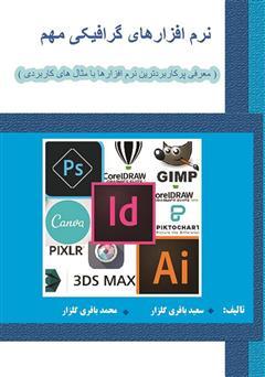 معرفی و دانلود کتاب نرم افزارهای گرافیکی مهم: معرفی پرکاربردترین نرم افزارها با مثال کاربردی