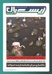 معرفی و دانلود ماهنامه تخصصی زیستبان آب شماره پنجاه و پنجم؛ فروردین 1400