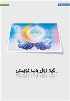 دانلود کتاب Html 4.0 لایه اول وب نویسی