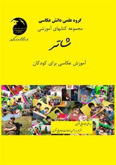 دانلود کتاب آموزش عکاسی برای کودکان