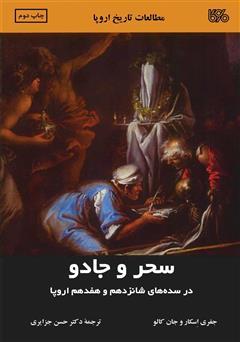 دانلود کتاب سحر و جادو در سدههای شانزدهم و هفدهم اروپا