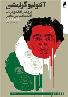 دانلود کتاب آنتونیو گرامشی: پژوهش انتقادی در باب اندیشه سیاسی معاصر