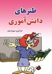 دانلود کتاب طنزهای دانش آموزی