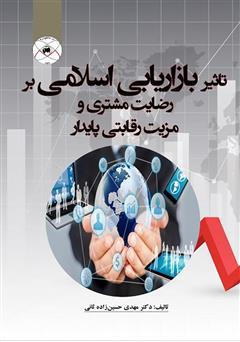 دانلود کتاب تاثیر بازاریابی اسلامی بر رضایت مشتری و مزیت رقابتی پایدار